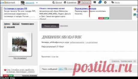 Инструкция по созданию и ведению блога
