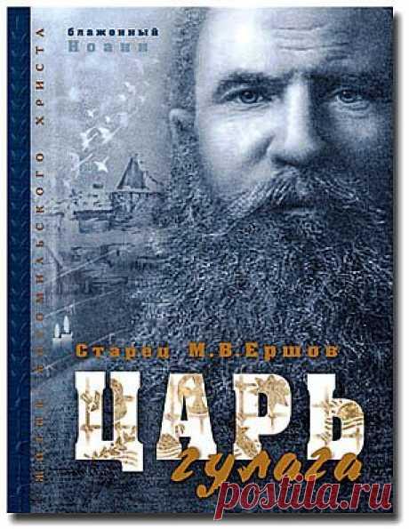 Старец М.В.Ершов. Царь Гулага - Соловки-вторая Голгофа - Книги блаженного Иоанна