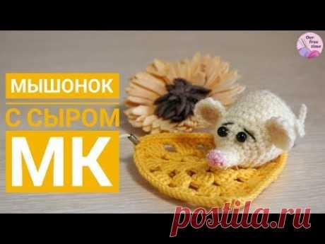 МЫШОНОК С СЫРОМ / МК КРЮЧКОМ