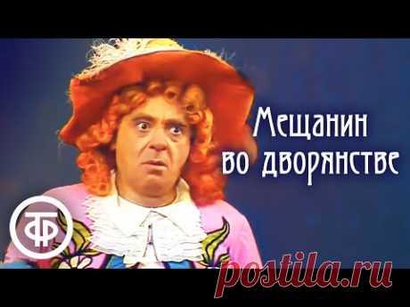 Мещанин во дворянстве. Мольер. Театр им. Е.Вахтангова (1977)