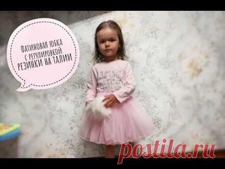 Как сшить детскую фатиновую юбку с регулировкой резинки на 3 размера