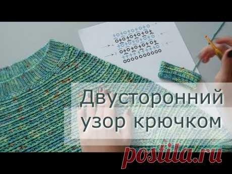 """Стильный двусторонний узор крючком """"Море"""". Вязаный свитер/пуловер/джемпер крючком. Схема вязания"""