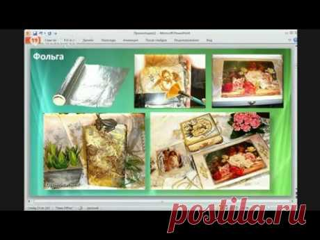 Декупаж Марина Трублина  Как с помощью домашнего сырья создавать новые элементы декора