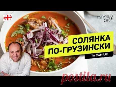 Солянка по-грузински #238 рецепт Ильи Лазерсона