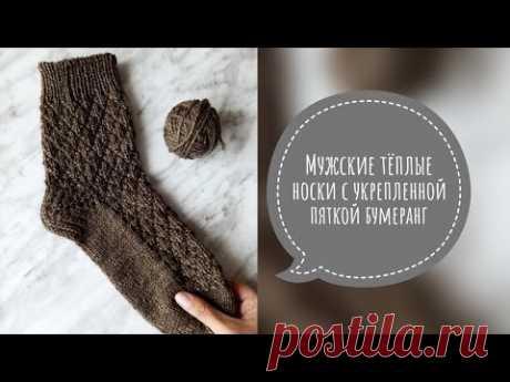 МК Мужские тёплые носки с укрепленной пяткой бумеранг — HandMade