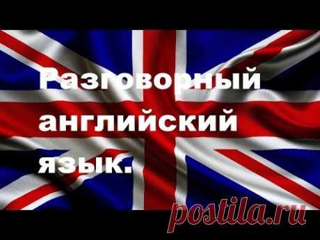Разговорный английский язык. Урок 1.