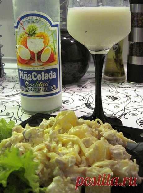 Салат Пина-Колада. В ресторане порция стоит 800 руб, я готовлю целый салатник за 300, получается гораздо вкуснее  и сытнее.