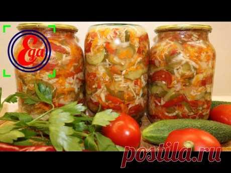 """Универсальная заготовка на зиму! Овощной салат """"Кубанский"""""""