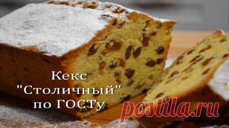 Capital cake in accordance with GOST \u000d\u000a\u000d\u000aThe Capital cake in accordance with GOST is an ideal dessert which is rather simple for preparing. The gentle creamy dessert decorated with raisin gives the true pleasure. GOST was applied in the period of the USSR, for to …