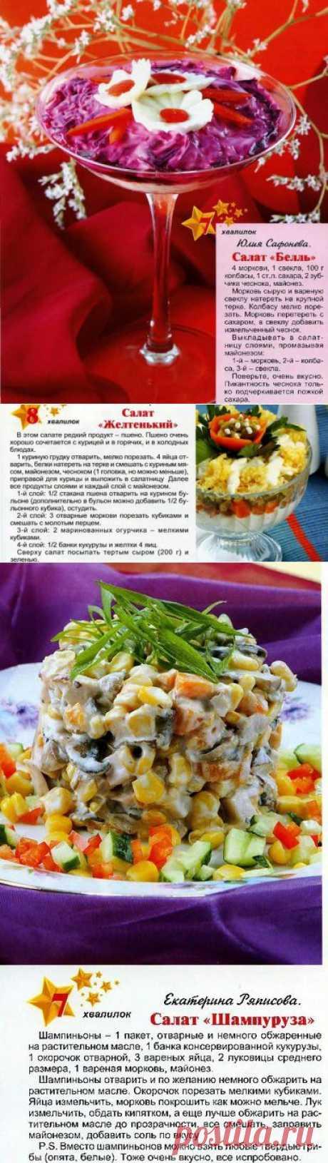 Подборка салатов. .