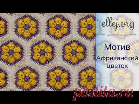 ♦ Мотив Африканский цветок • Шестиугольный мотив крючком • ellej