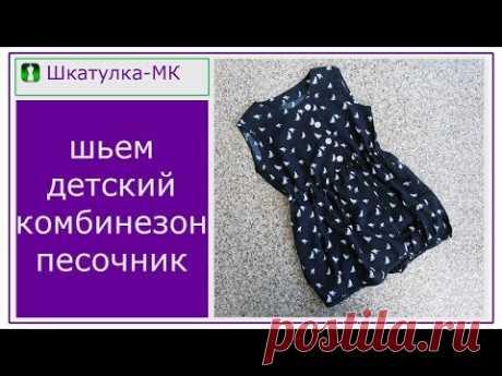 Шьем детский комбинезон-песочник|Шкатулка-МК