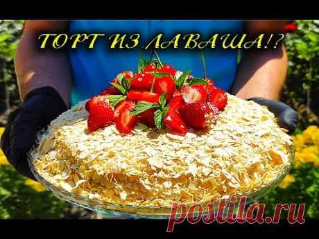 Как из лаваша приготовить торт Наполеон за 20 минут легко и просто
