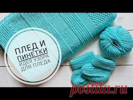 Плед и пинетки / Идея узора для пледа / Вязаный плед / Вязаные пинетки / morkovka_knit_spb