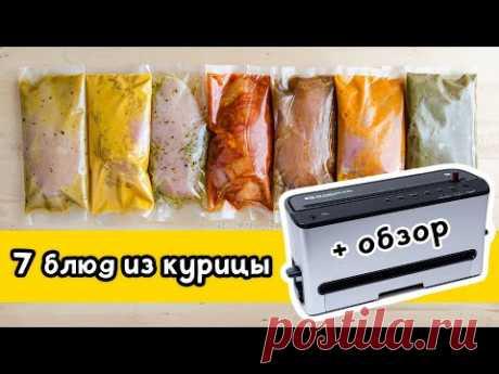 7 блюд из КУРИЦЫ за МИНУТЫ: заготовки на Каждый День с вакуумным упаковщиком #VDP02 от RAWMID