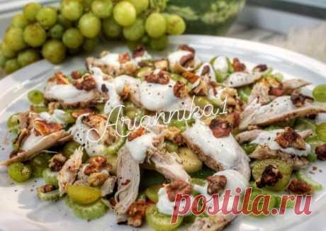 (8) Вальдорфский салат с курицей - пошаговый рецепт с фото. Автор рецепта Инна🏃♂️ . - Cookpad