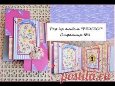 "DIY pop up book ""Perfect"" Страница №3/anniversary scrapbook/pop up mecanismos/pop up scrapbook ideas"