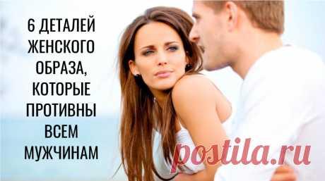 6 деталей в женском образе, которые не любят мужчины
