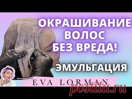 Окрашивания волос без вреда | ЭМУЛЬГАЦИЯ | Ева Лорман