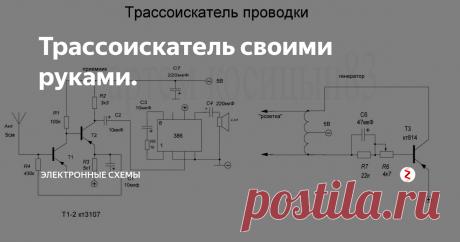 Трассоискатель своими руками. С помощью трассоискателя можно находить перебитый провод в стене,детектором такой провод не найти,если тот не подсоединен к сети и вокруг провода не излучаются наводки 50Гц. трансформатор на броневом сердечнике
