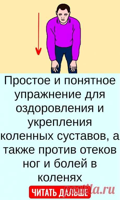 Простое и понятное упражнение для оздоровления и укрепления коленных суставов, а также против отеков ног и болей в коленях