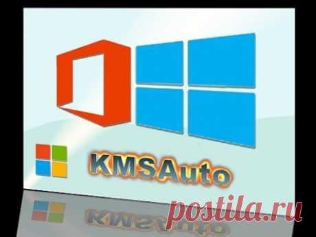 KMSAuto Helper Lite 1.0.3 - Скачать бесплатно