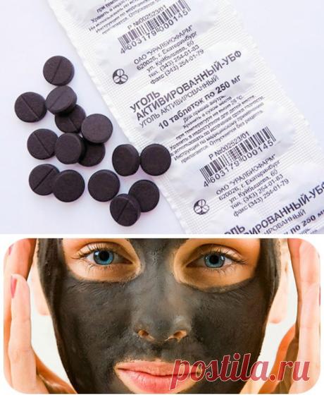 Активированный уголь очищает не только желудок