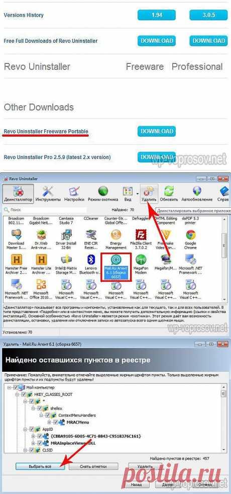 Удаляем ненужные программы с компьютера правильно с Revo Uninstaller....
