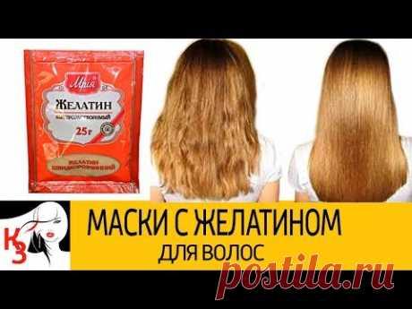 МАСКИ ДЛЯ ВОЛОС С ЖЕЛАТИНОМ. 7 Рецептов лучших масок. Советы для каждого типа волос - YouTube