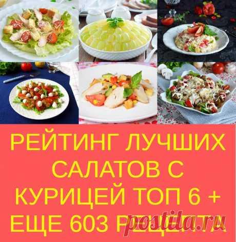 РЕЙТИНГ ЛУЧШИХ САЛАТОВ С КУРИЦЕЙ ТОП 6 + ЕЩЕ 603 РЕЦЕПТА