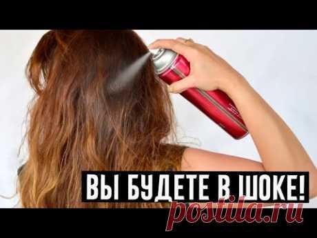 14 гениальных способов использования лака для волос, о которых знают немногие!