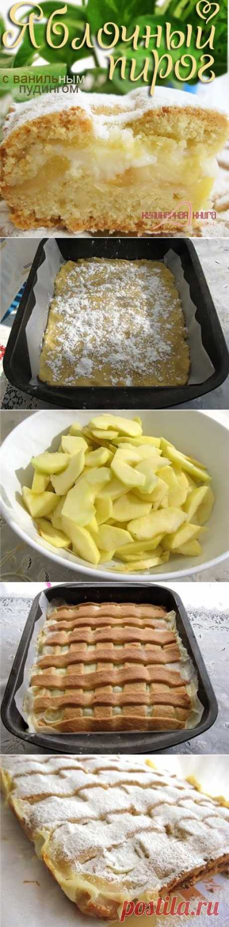 Яблочный пирог с ванильным пудингом.