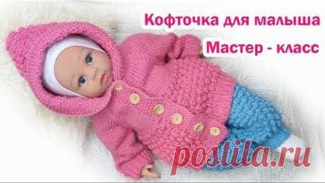 Детская кофта спицами для новорожденного. Росток. Подробный мастер класс.