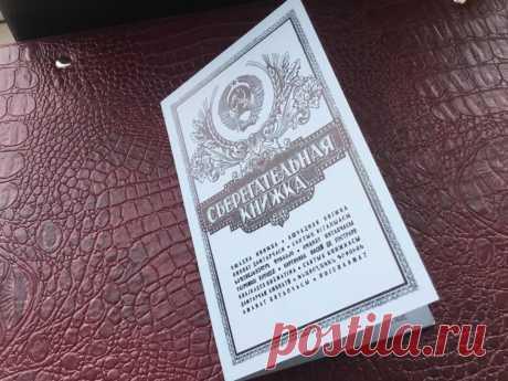 Что делать со сберкнижками СССР в 2021 году и когда будет полная компенсация по советским вкладам - Бабкин Михаил Александрович, 08 апреля 2021