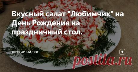 """Вкусный салат """"Любимчик"""" на День Рождения на праздничный стол. Вкусный салат """"Любимчик"""" на День Рождения на праздничный стол понравится всем вашим гостям. Рецепт этого салата будут просить все!!! Готовить его легко, а получается очень вкусно! Рецепт: крабовые палочки - 200 гр. яйца вареные - 4 шт."""