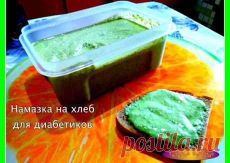 (3) Диабет 2 типа. Намазка на хлеб - пошаговый рецепт с фото. Автор рецепта Татьяна Бурблис 🌳 . - Cookpad