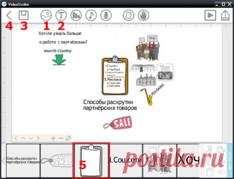 Создание рисованного (дудл) видео в Sparkol VideoScribe