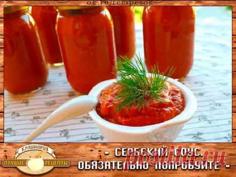 Сербский соус. Обязательно попробуйте — Бабушкины секреты