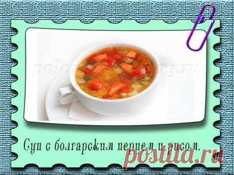 Пикантный супчик с рисом и болгарским перцем для детей