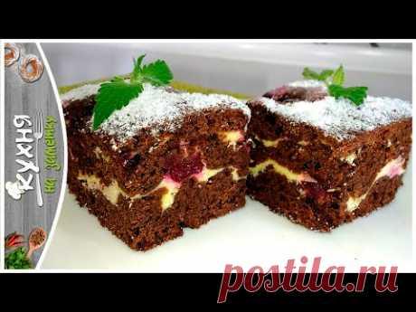 Шоколадное пирожное с творогом и вишней | Очень нежное и вкусное