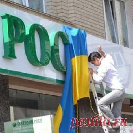 «Ъ» назвал сумму сделки по продаже украинской «дочки» Сбербанка (48): Яндекс.Новости