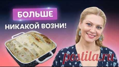 Мой ФАВОРИТ! Ленивый пирог из лаваша за 20 мин. от Татьяны Литвиновой