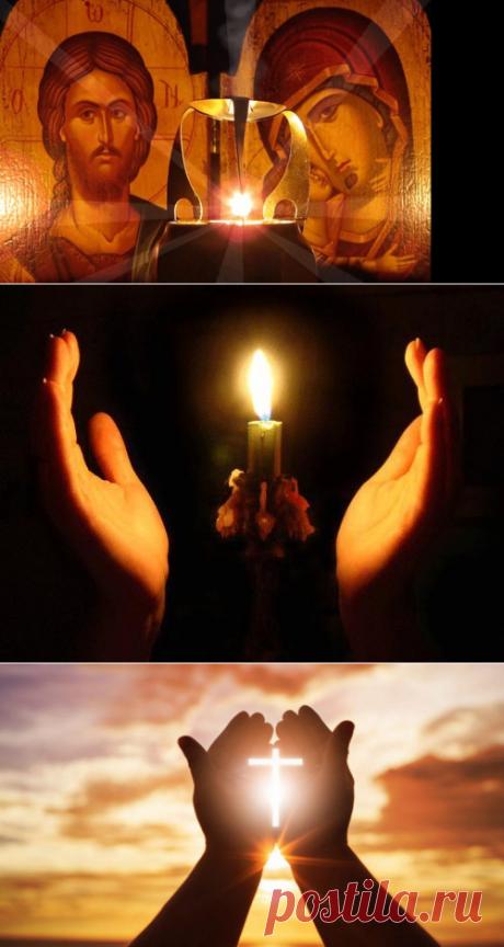 Эти молитвы очистят душу от зла и негатива
