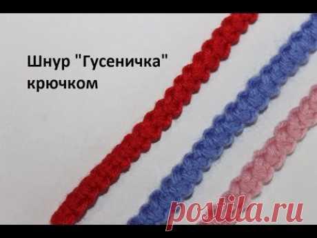 """Como vincular los cordones por el gancho. El cordón de \""""Gusenichka\"""" por el gancho. La lección 9. La labor de punto por el gancho para los principiantes."""