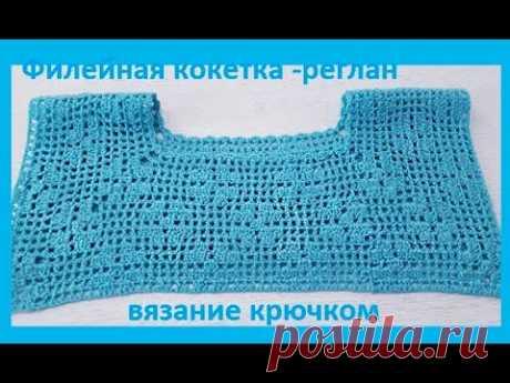 Кокетка - РЕГЛАН , филейное Вязание  КРЮЧКОМ  , crochet blouse ( № 248)