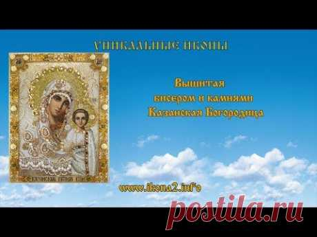 Вышивка бисером. Казанская Божия Матерь вышитая бисером, жемчугом, янтарём и камнями - YouTube