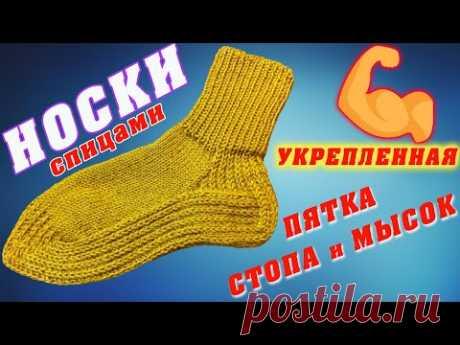 Вяжем носки спицами // носки с износостойкой стопой мыском и пяткой | knit socks