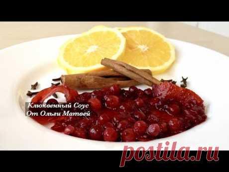 La Salsa de bayas rojas del Norte a la Carne (es muy sabroso) Cranberry Sauce Recipe