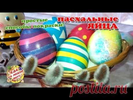 ¿Cómo pintar los Huevos a la Pascua? ¡Los modos simples de la pintura de los huevos De Pascua!