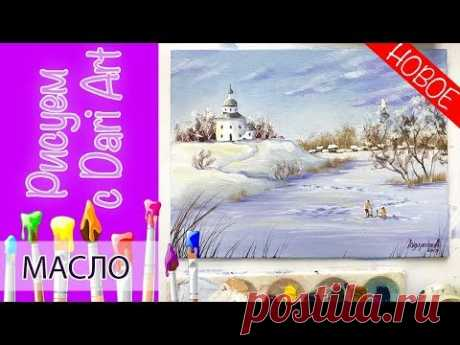 Рисуем маcлом зимний пейзаж с рыбаками!Тизер видео урока! #Dari_Art